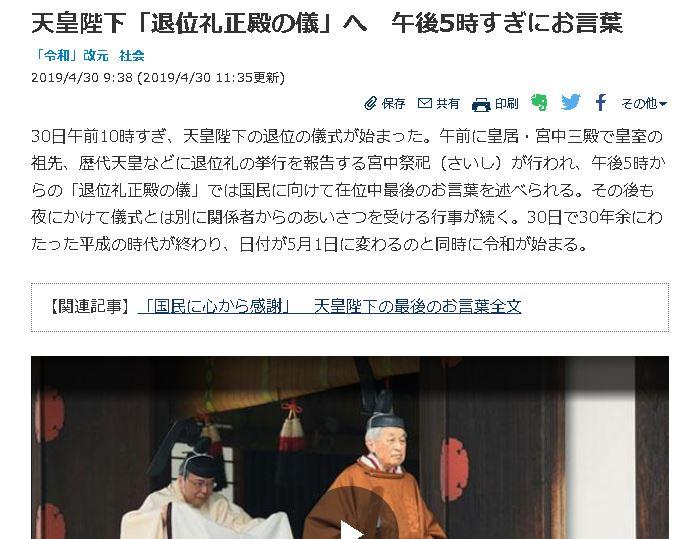 天皇退位の「儀式」を伝える新聞