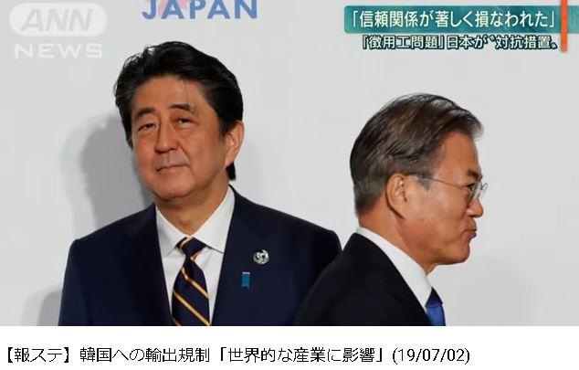 【報ステ】韓国への輸出規制「世界的な産業に影響」