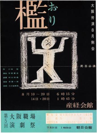 劇団民芸「檻」ポスター