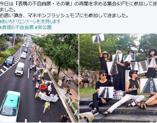 8月24日のデモの様子(ツイッターより)