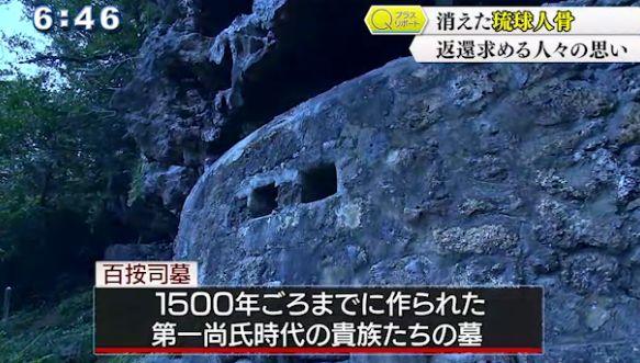 今帰仁村運天集落の崖の中腹に佇む百按司墓