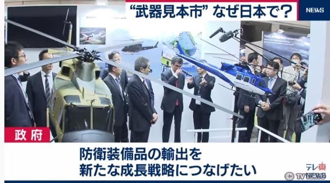 河野太郎防衛大臣も参加した