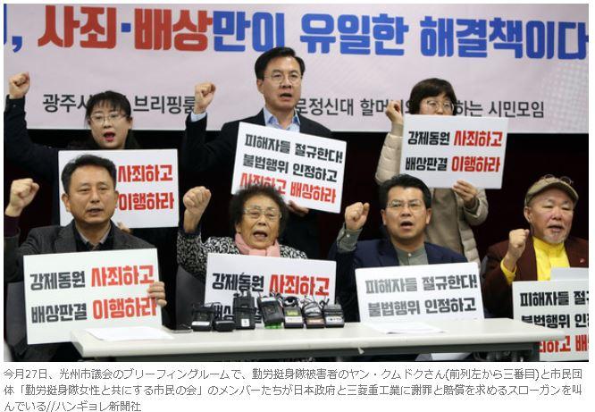 「光州(クァンジュ)の市民団体が日本政府と三菱重工業に謝罪と賠償を求めるスローガンを訴えている」