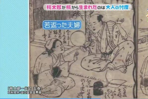 期の物語では桃を食べて若返った夫婦の子供が桃太郎となっている