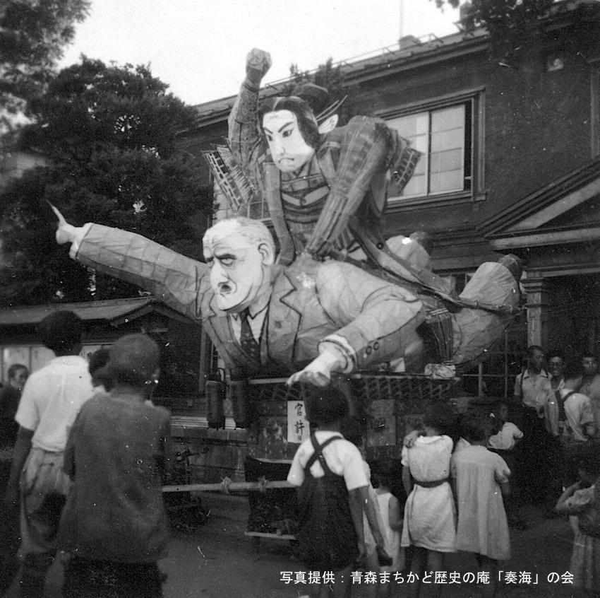 時期は不明だが(1944年位か?)、「敵国アメリカ」の大統領であるルーズベルトに桃太郎が乗っかり、征伐する場面を表現したねぶた