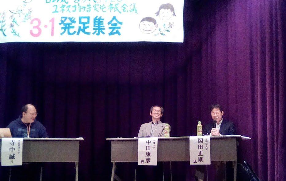 シンポジウムで語る。左から寺中さん、中田さん、岡田さん