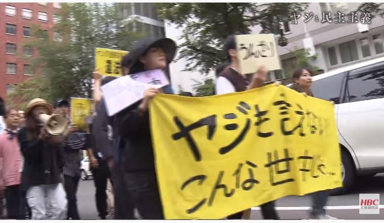 北海道警察のヤジ弾圧抗議デモ