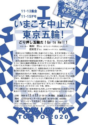 「今こそ中止だ!東京五輪 11・13集会」チラシ