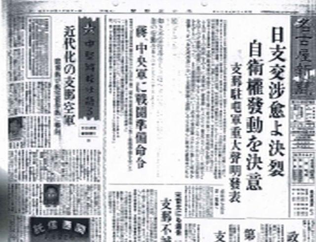 「自衛権発動を決意」名古屋新聞1面
