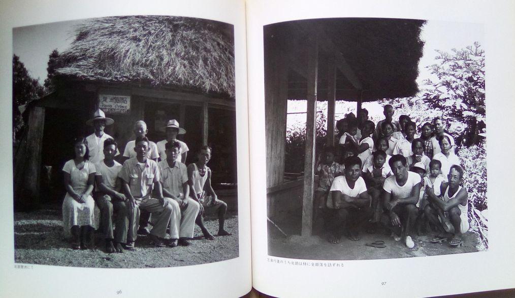 乞食行進で訪れた部落での記念写真(『人間の住んでいる島』より)