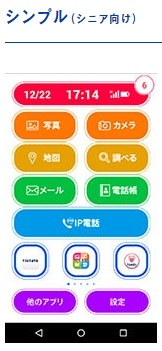 TONEモバイル シンプルホーム画面