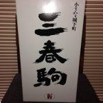 福島県の地酒 三春駒