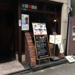 赤坂 「橋の下」定食のあるJAZZ喫茶