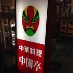 有楽町 「中園亭」シイタケそばが絶品!