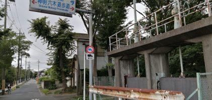 山道気分の神明六木遊歩道