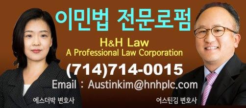 hnh_law-1024