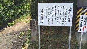 山県昌景の墓入口