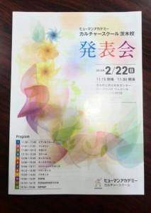 ヒューマンカルチャー発表会パンフレット