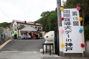社会福祉法人 兵庫盲導犬協会主催『第15回 国際盲導犬デーin神戸』
