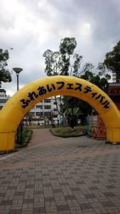 2015年 神戸マラソン応援イベント『ふれあいフェスティバル』