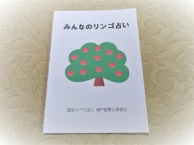 リンゴ占い本
