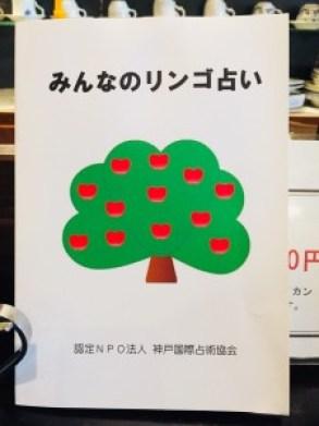 ポエムみんなのリンゴ占い本