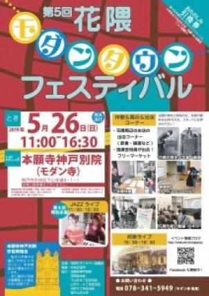 20190526 花隈モダンタウン イベントチラシ
