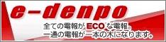 お得な電報サービス「e-denpo」ご紹介