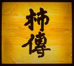 """「""""柿傳""""で京懐石を味わい、新宿の食文化の粋を堪能する」(8/27、SJC)"""