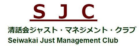 2021年度 SJCメンバー(年間メンバー/リモートメンバー)募集!