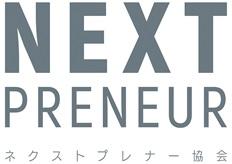 【新連載】新たな承継スタイル「ネクストプレナーモデル」(河本和真)