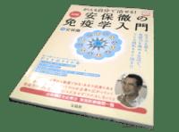 安保徹の免疫学入門