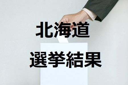 北海道選挙4503