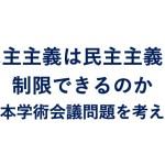 民主主義は民主主義を制限できるのか 〜日本学術会議問題を考える〜