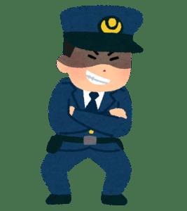 思想差別的な警察権力