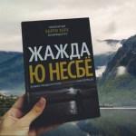 Роман Жажда, Сенсаций Нет
