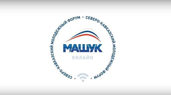 Онлайн-форум «Машук-2020» поможет участникам получить работу