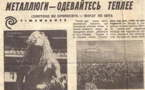 «Монстры рока» 29 лет спустя. Годовщина «Тушинского побоища»