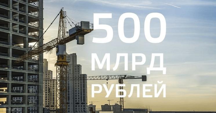 Объем выдачи льготной ипотеки в России превысил 500 млрд рублей
