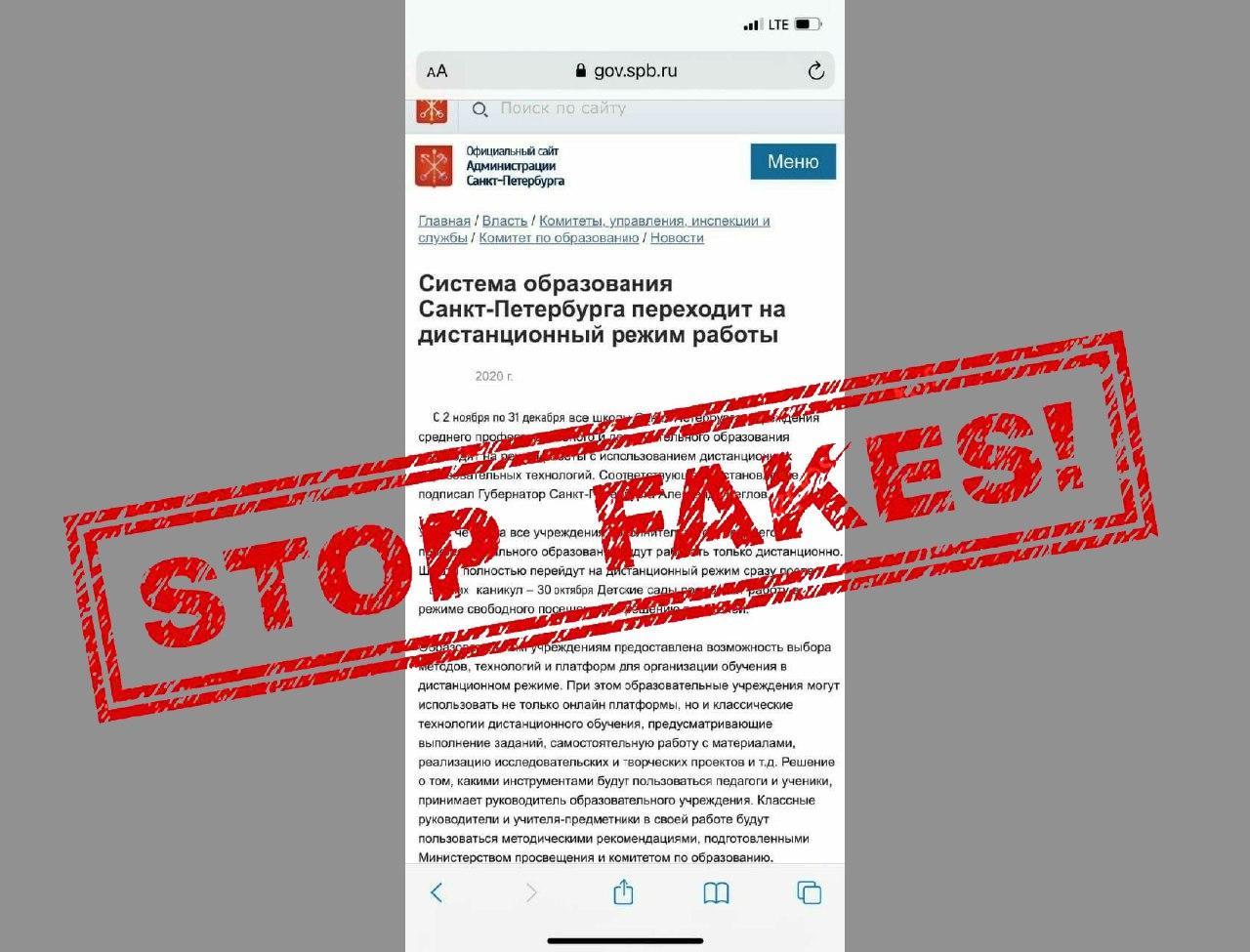 Жителям Санкт-Петербурга рассылают фейк о закрытии школ со 2 ноября
