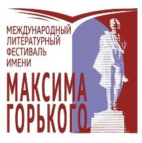 Международный литературный фестиваль имени Горького пройдёт онлайн