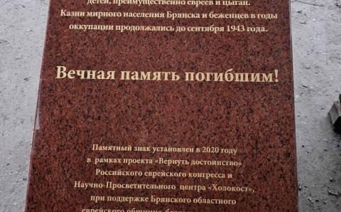 В Брянске откроется мемориал в память о жертвах Холокоста