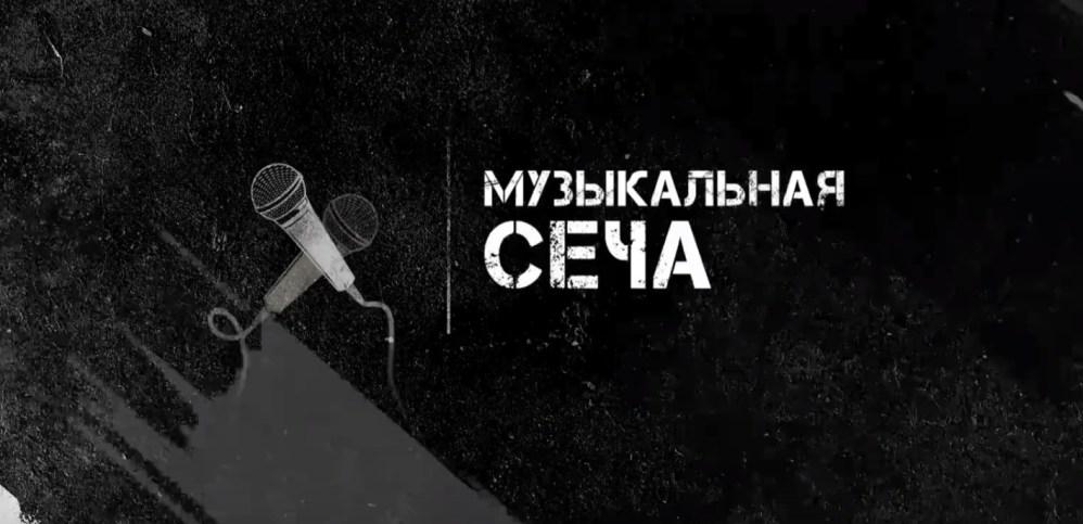 «Музыкальная Сеча — 2020». Пятерка финальных интервью