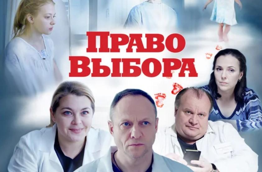 В Барнауле состоится закрытый показ фильма «Право выбора»
