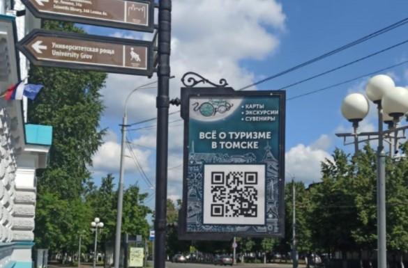 В Томске появилась новая навигация для туристов