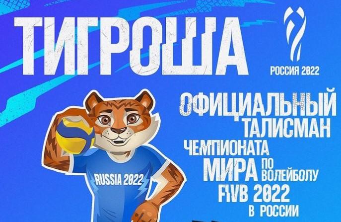 Российский маскот для чемпионата мира по волейболу получил имя