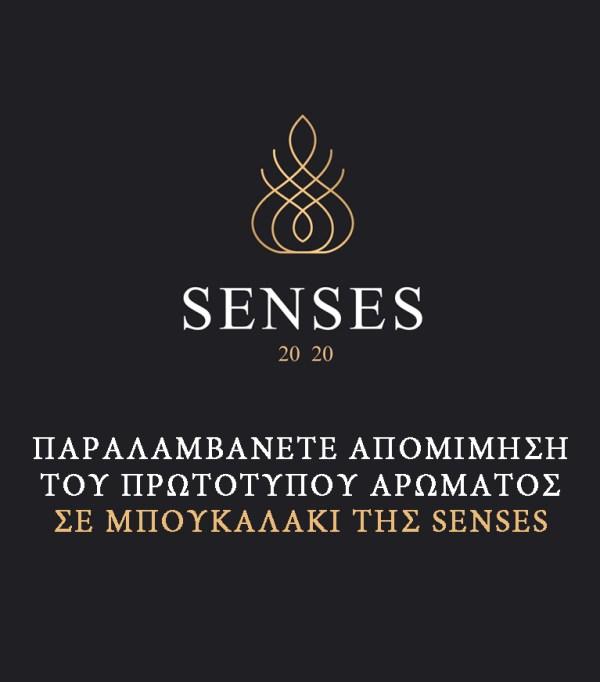 μπουκαλάκι της SENSES