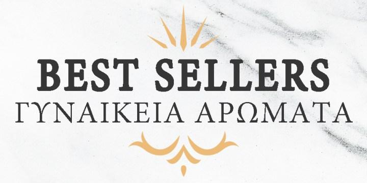 Best Sellers γυναικεία αρώματα Senses