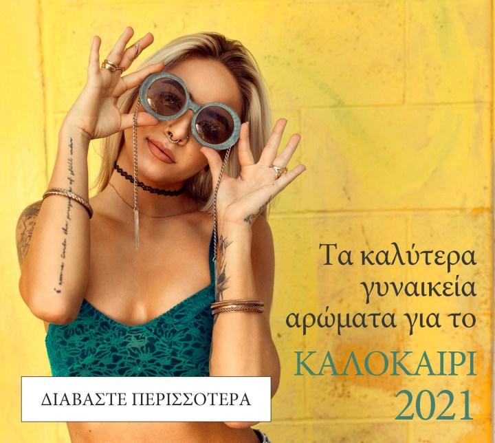 Τα καλύτερα γυναικεία αρώματα – Καλοκαίρι 2021.