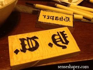 Senseshaper-Woodcut-Renaissance Fonts-First Cuts